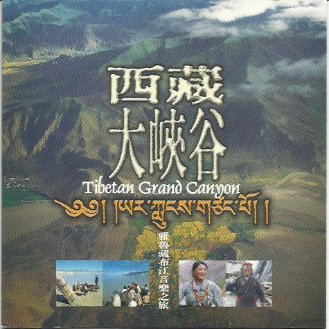 Tibetan Grand Canyon TCD-5218 wind record 520546