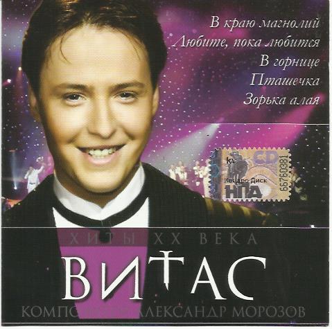 Витас Хиты XX века Александр Морозов лицензия