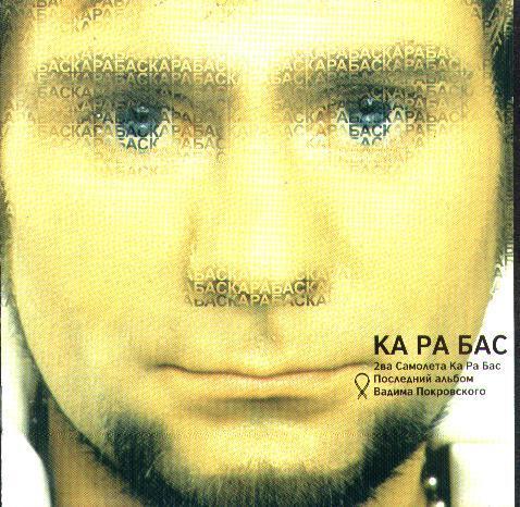 2 Самолета Карабас лицензия буклет