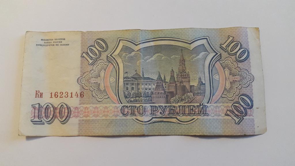 100 рублей 1993 (Повреждены)