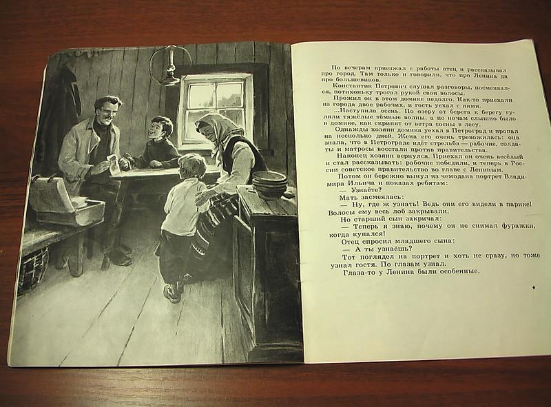значения детская литература художник ильинский мужчины