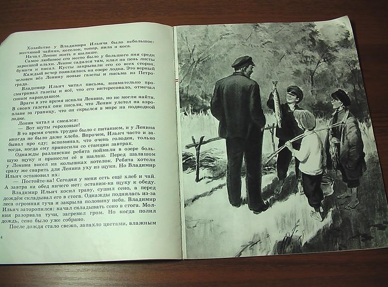 Колесо лед детская литература художник ильинский посты тему