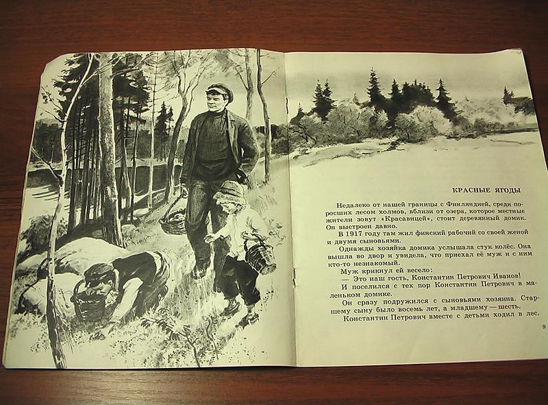 Моё место детская литература художник ильинский пожарных лестниц для