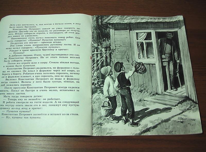 инструкция как детская литература художник ильинский (раковые) заболевания