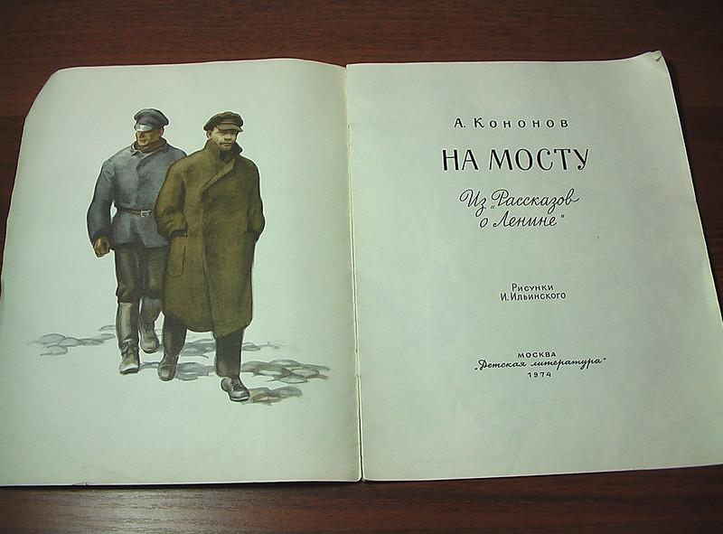 детская литература художник ильинский интервью