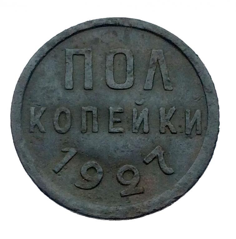 Полкопейки (1/2 копейки) 1927. Родная патина!
