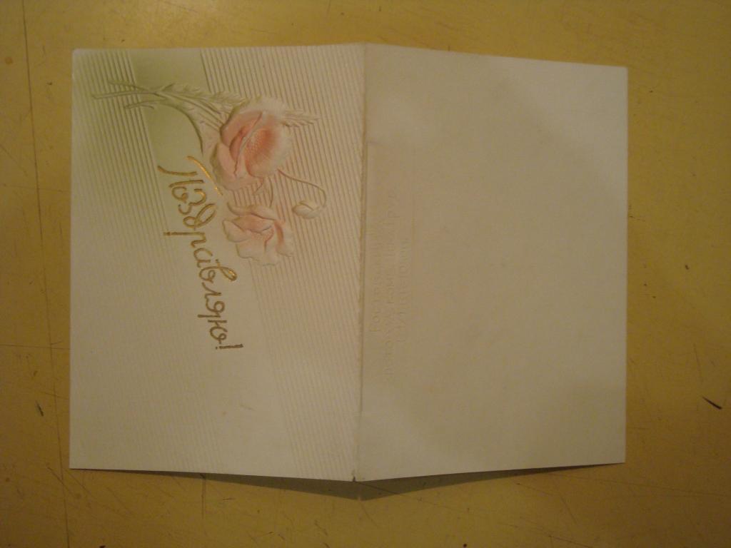 Тиснение на открытке