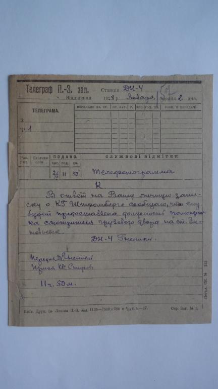 Телеграмма 1928 г.Бланк.