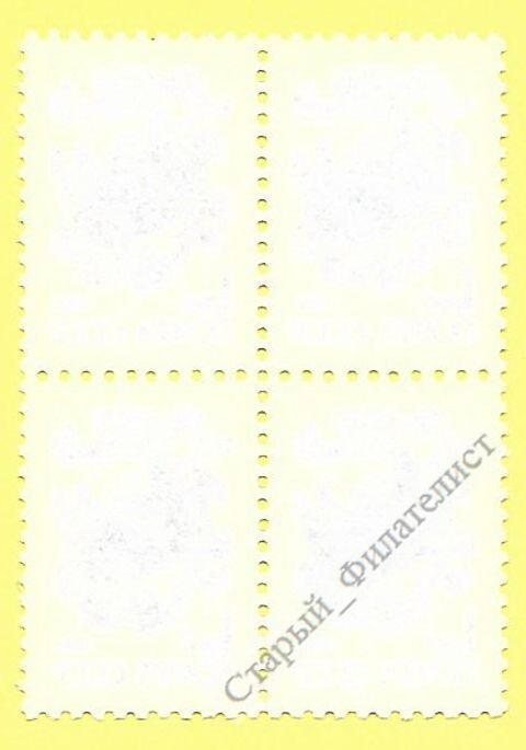 """СССР 1988 год № 6024**  """"Стандарт. 1 руб. Всемирный почтовый союз"""". Квартблок."""