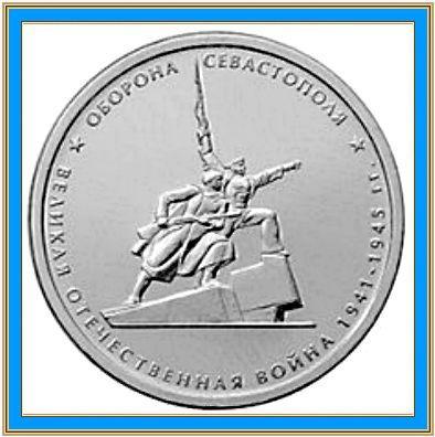 5 рублей 2015 г.ММД КРЫМСКИЕ СРАЖЕНИЯ - Освобождение Крыма новинка - МЕШКОВЫЕ РОССИЯ