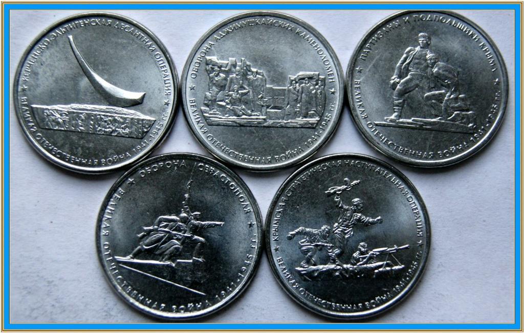 крымские монеты юбилейные
