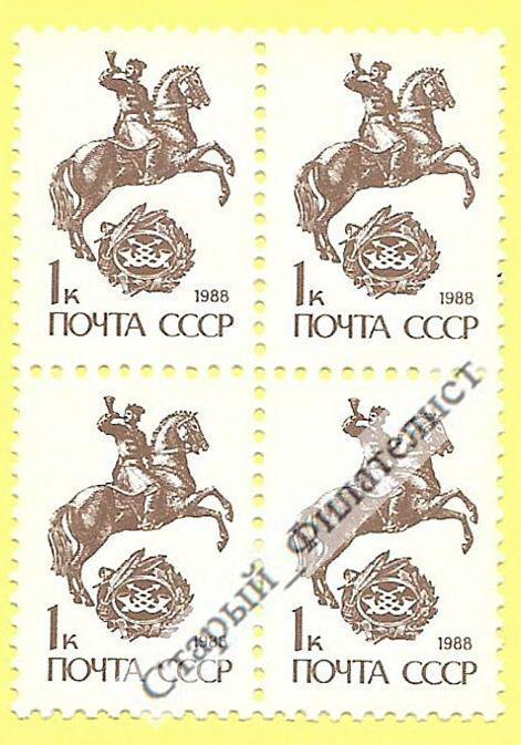 """СССР 1988 год № 6013**  """"Стандарт. 1 коп. Конный гонец"""". Квартблок."""