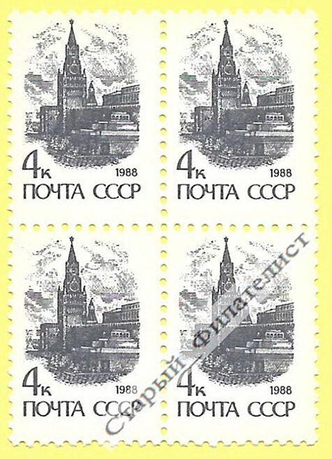 "СССР 1988 год № 6015**  ""Стандарт. 4 коп. Кремль"". Квартблок."