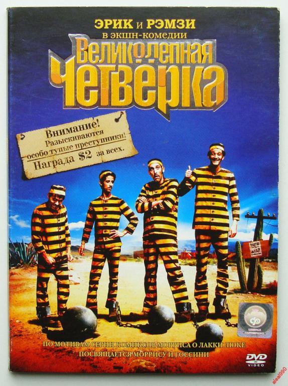 DVD диск Великолепная четверка