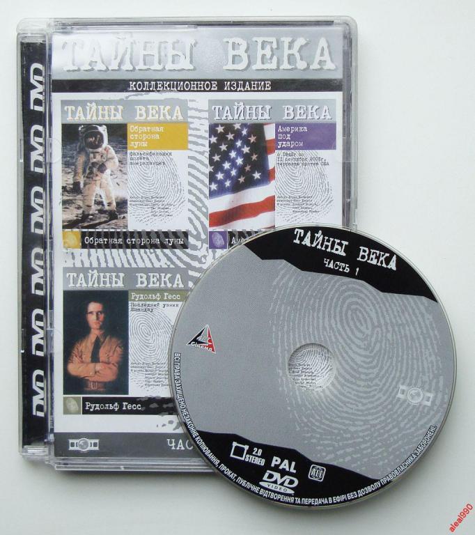 DVD диск Тайны века (4 фильма)
