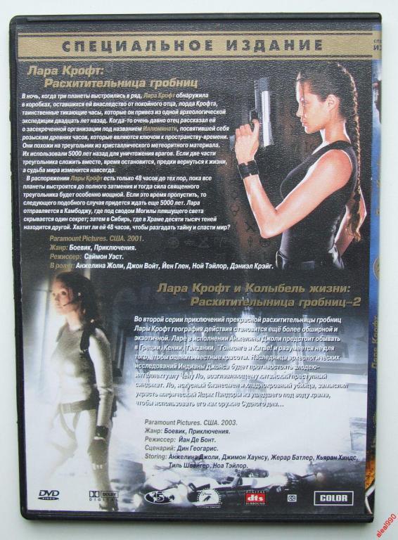 DVD диск Лара Крофт 1&2