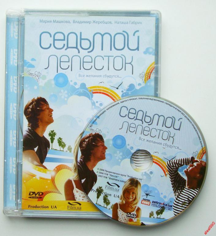 DVD диск Седьмой лепесток