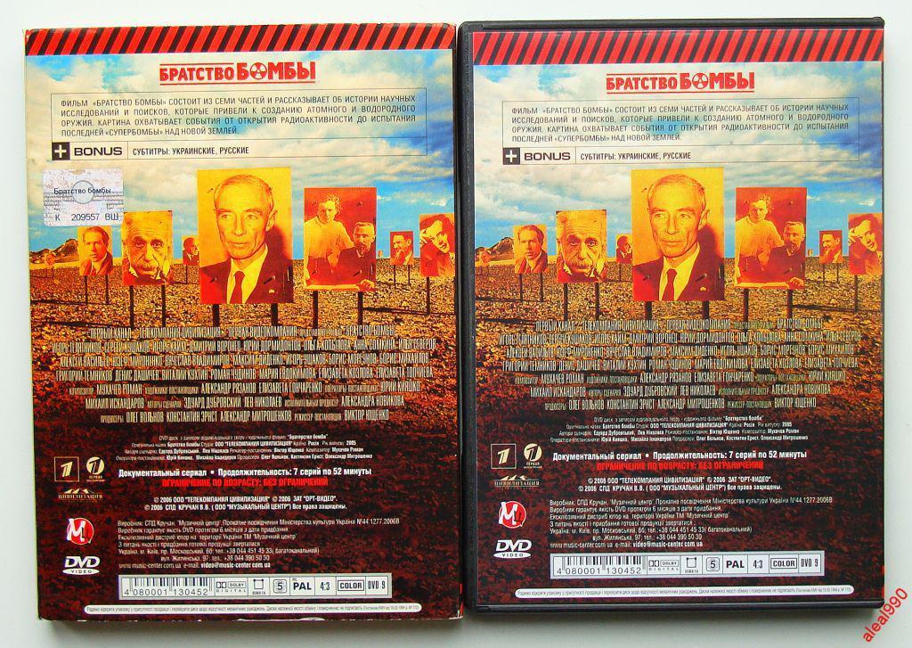 DVD диск Братство бомбы