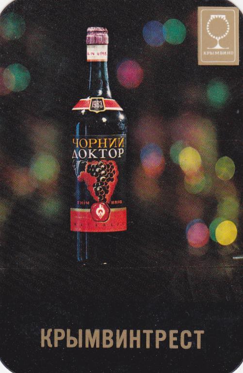 Вино 1963 Купить Урожая
