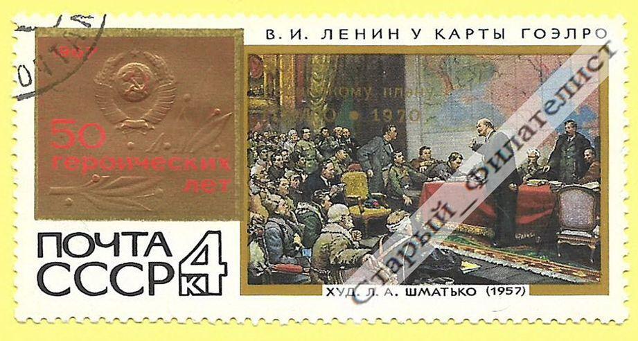 """СССР 1970 год № 3933. """"Надпечатка """"50 лет ГОЭЛРО"""". Гашеная."""