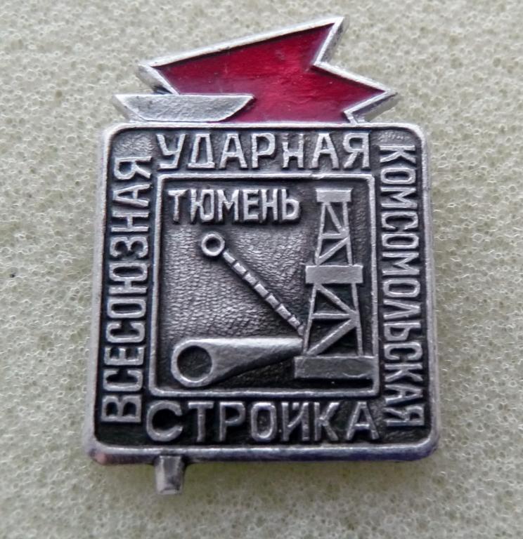 Влксм- комсомольский прожектор