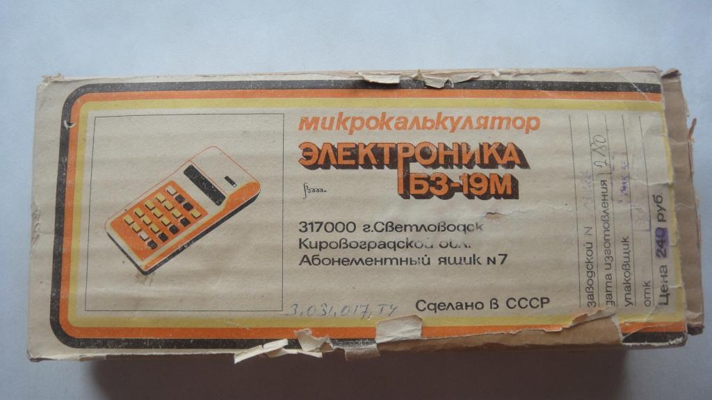 КАЛЬКУЛЯТОР ЭЛЕКТРОНИКА Б3-19М  ТОЛЬКО МОСКВА