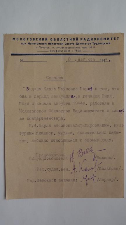 Молотовский радиокомитет.Справка.1944 г.Подписи.Пермь.
