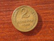 2 копейки 1949 года монеты СССР Федорин № 90 очень редкие раритет
