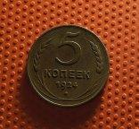 5 копеек 1924 Сохран!!!