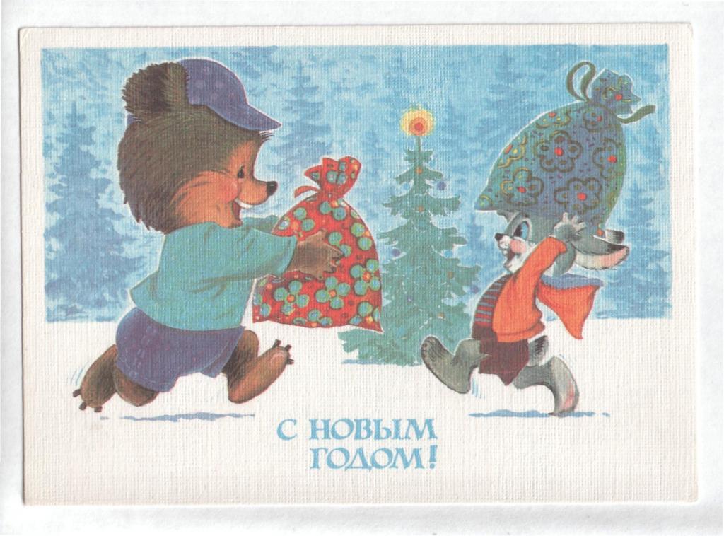 Обои с открытками советскими, про любимую