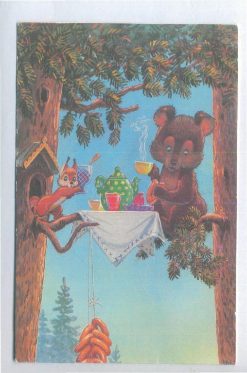 Открытки, открытка с белками и медведем