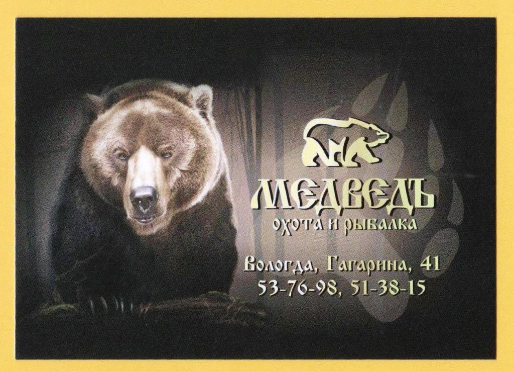 медведь рыболовный магазин