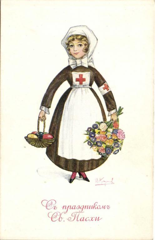 Сестра милосердия открытка