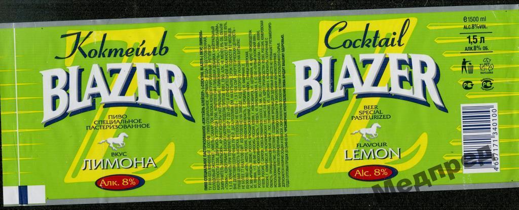 Где Купить Блейзер