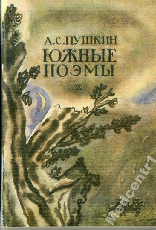 Кавказский пленник книга скачать торрент / estimatedbriefcase. Gq.