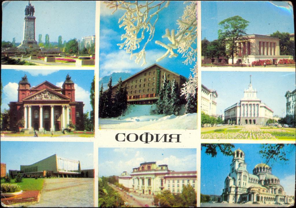 Болгария открытка