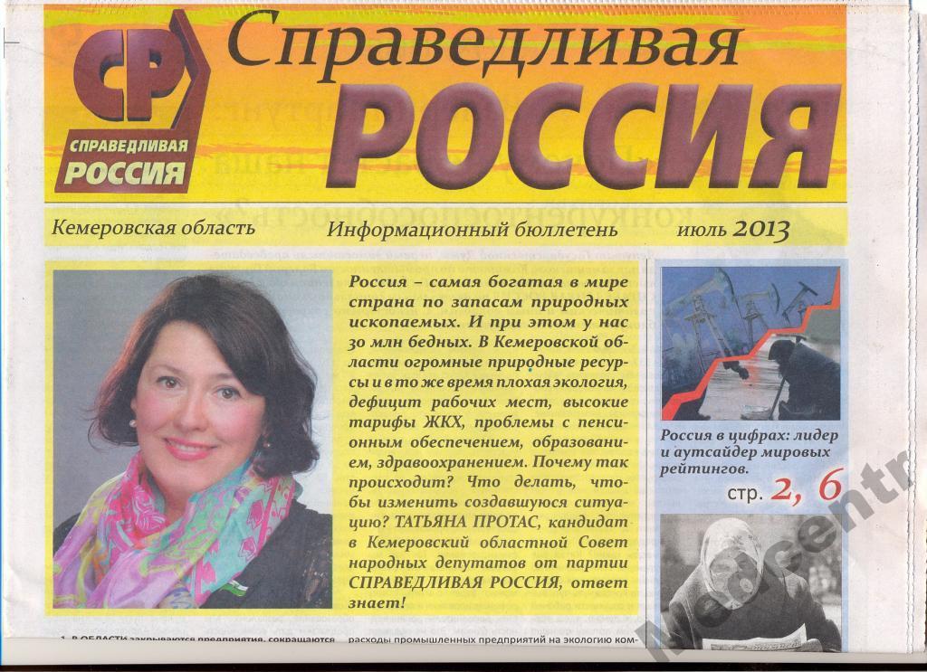 газета знакомств хабаровск