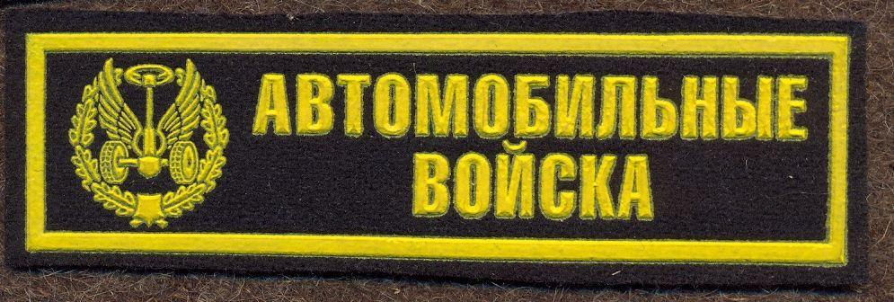 Собора святой, картинки автомобильные войска россии