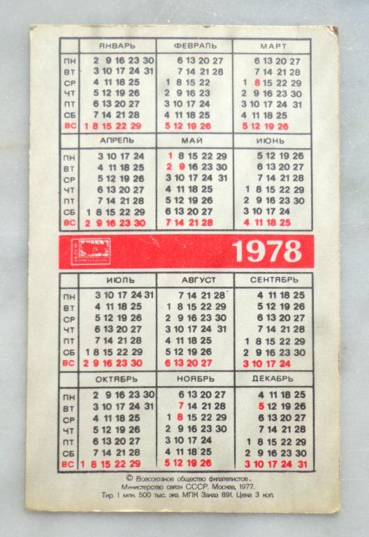 ее, календари на 1978 год выборе