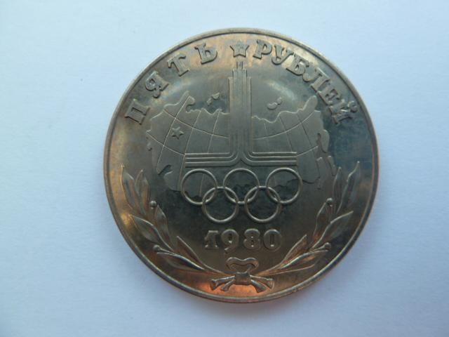 "5 рублей 1980 года серия ""Олимпиада 80"""