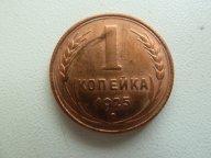 1 копейка 1925 года