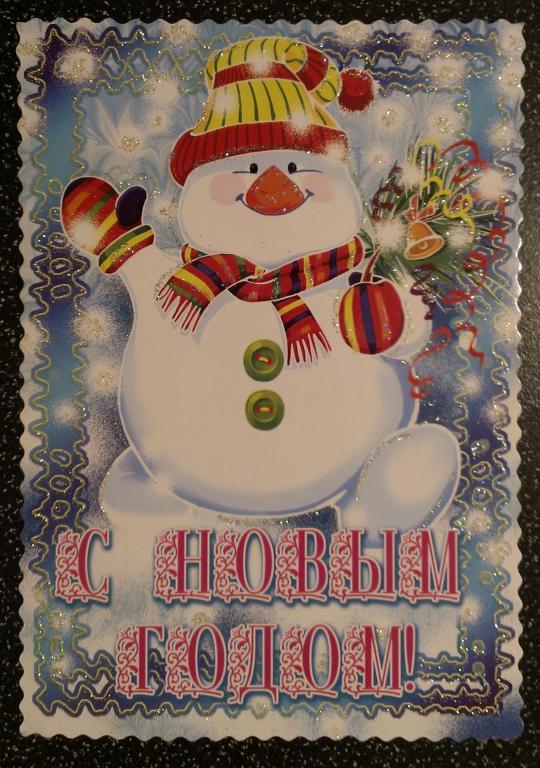 2007 открытку