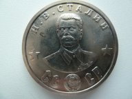100 рублей 1945 года И.В.Cталин