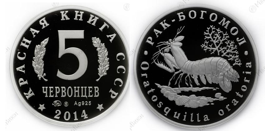 Красная книга СССР, рак-богомол, 5 червонцев 2014 г. ММД. Серебро