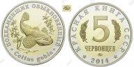 Красная книга СССР, рыба подкаменщик обыкновенный, 5 червонцев 2014 г. ММД. Биметалл