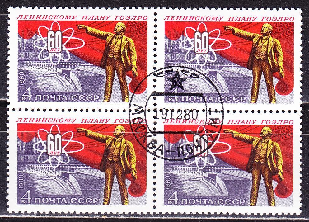 СССР,  1980 г., гаш, 60-летие плана ГОЭЛРО