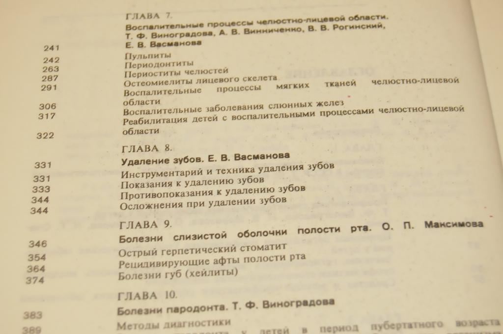КНИГА СТОМАТОЛОГИЯ 1986Г.
