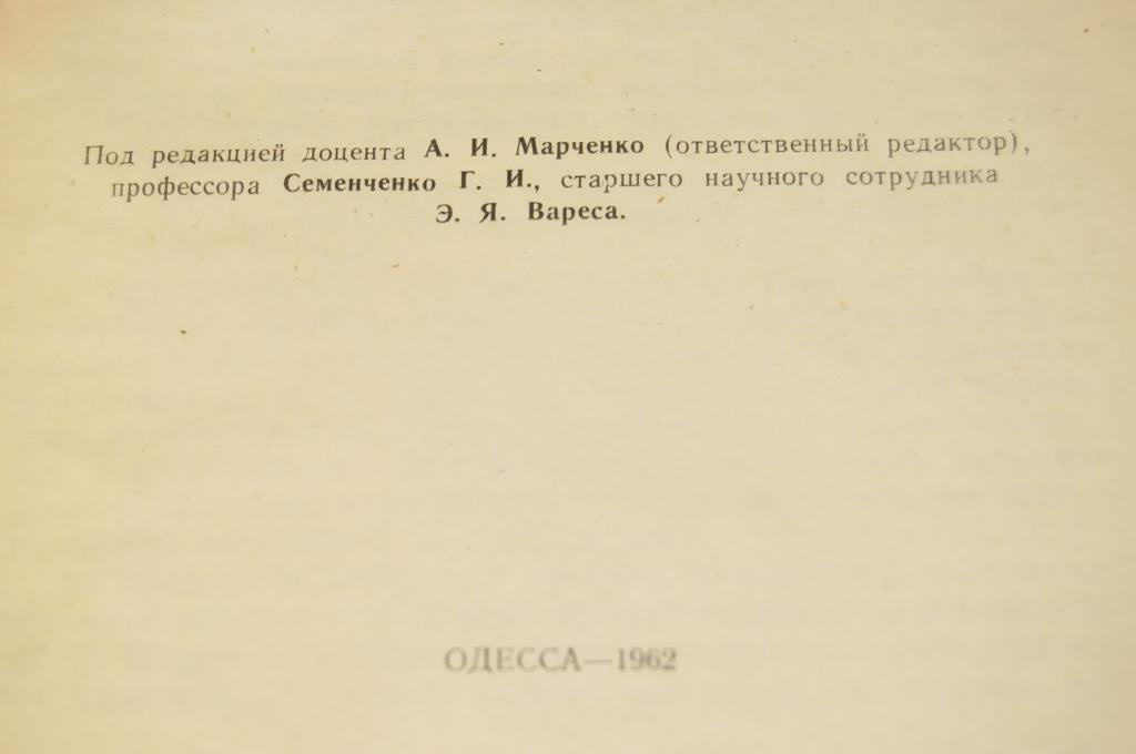 КНИГА СТОМАТОЛОГИЯ 1962Г.