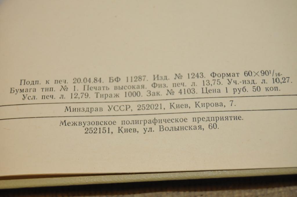 КНИГА СТОМАТОЛОГИЯ 1984Г.