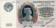 Банкнота образца 1923 года 25000 рублей (Копия)